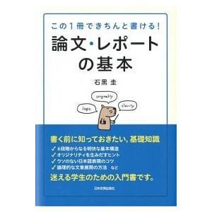 論文・レポートの基本 石黒 圭 A:綺麗 G1770B|souiku-jp