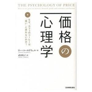 価格の心理学 リー・コールドウェル C:並 G0840B souiku-jp
