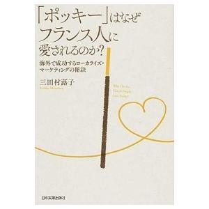「ポッキー」はなぜフランス人に愛されるのか? 三田村 蕗子 B:良好 E0430B|souiku-jp