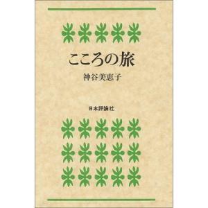 こころの旅 神谷 美恵子 C:並 F0280B|souiku-jp