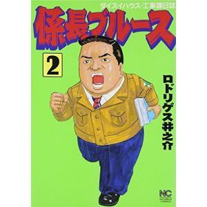 係長ブルース 2―ダイスイハウス・工事課日誌 ロドリゲス 井之介 B:良好 G0440B souiku-jp