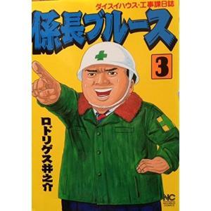 係長ブルース 3―ダイスイハウス・工事課日誌 ロドリゲス 井之介 B:良好 G0440B souiku-jp