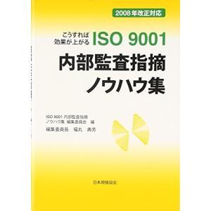 こうすれば効果が上がるISO9001内部監査指摘ノウハウ集〈2008年改正対応〉 ISO9001内部...