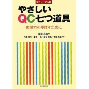やさしいQC七つ道具―現場力を伸ばすために リニューアル版  石原 勝吉 B:良好 C0070B