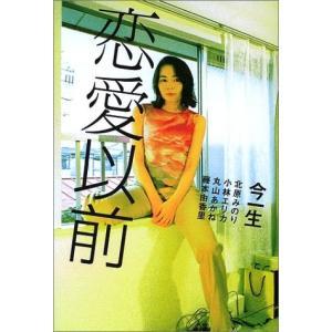 ■商品コンディション:B:良好 ■特記事項:なし  SKU G0960B140129-099  恋愛...