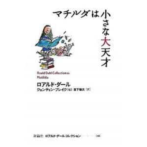 マチルダは小さな大天才 ロアルド ダール C:並 G0120B souiku-jp