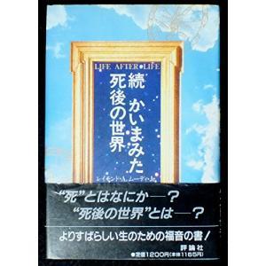 続 かいまみた死後の世界 レイモンド・A. Jr. ムーディ B:良好 D0130B souiku-jp