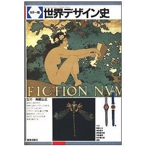 世界デザイン史 阿部 公正 B:良好 G1430B|souiku-jp