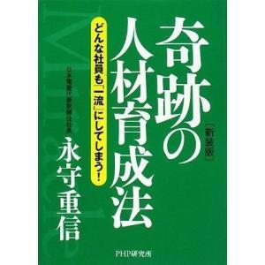 奇跡の人材育成法 永守 重信 B:良好 H0150B|souiku-jp