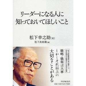 リーダーになる人に知っておいてほしいこと 松下 幸之助 C:並 E0720B souiku-jp