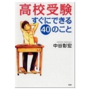 高校受験すぐにできる40のこと 中谷彰宏 A:綺麗 G1810B