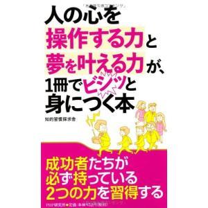 人の心を操作する力と夢を叶える力が、1冊でビシッと身につく本 知的習慣探求舎 B:良好 J0511B souiku-jp