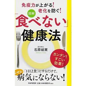 [図解]「食べない」健康法 石原 結實 A:綺麗 E0210B|souiku-jp