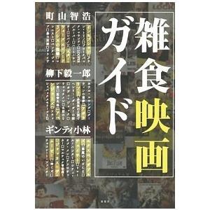 雑食映画ガイド 町山 智浩 A:綺麗 D0240B souiku-jp