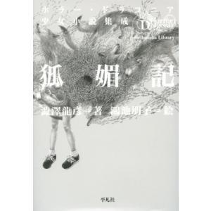 ホラー・ドラコニア 少女小説集成 狐媚記 澁澤 龍彦 A:綺麗 I0571B souiku-jp