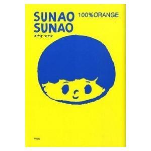 SUNAO SUNAO 100%ORANGE B:良好 F0560B|souiku-jp