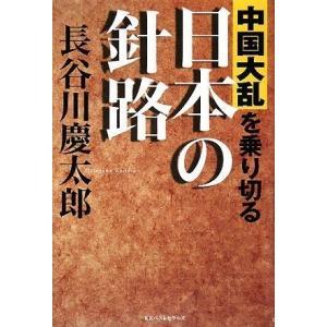中国大乱を乗り切る日本の針路 長谷川 慶太郎 B:良好 D0780B|souiku-jp