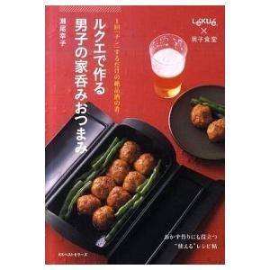 ルクエで作る男子の家呑みおつまみ 瀬尾 幸子 B:良好 F0540B|souiku-jp