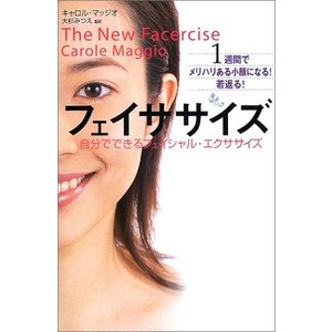 フェイササイズ―自分でできるフェイシャル・エクササイズ キャロル マッジオ B:良好 E0010B|souiku-jp
