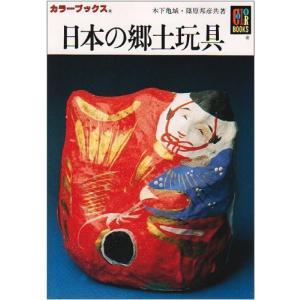 日本の郷土玩具 木下 亀城 B:良好 I0950B|souiku-jp