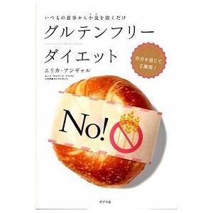 グルテンフリーダイエット エリカ・アンギャル B:良好 E0520B|souiku-jp