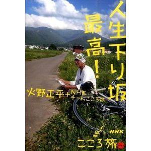 人生下り坂最高! 火野 正平 B:良好 E0240B|souiku-jp