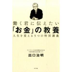 働く君に伝えたい「お金」の教養 出口 治明 B:良好 F0540B|souiku-jp