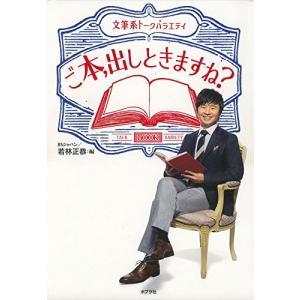 ご本、出しときますね? BSジャパン C:並 G0380B|souiku-jp