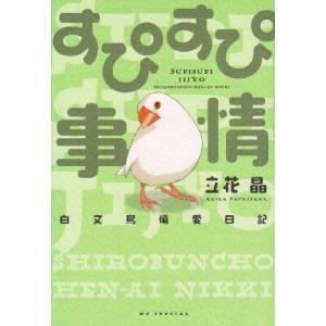 すぴすぴ事情―白文鳥偏愛日記 立花 晶 C:並 E0480B souiku-jp