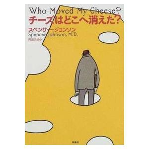 チーズはどこへ消えた? スペンサー ジョンソン B:良好 AA730B