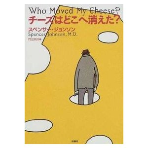 チーズはどこへ消えた? スペンサー ジョンソン A:綺麗 F0650B