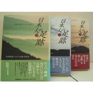 日本人の足跡 世紀を超えた「絆」求めて 産経新聞「日本人の足跡」取材班 全3巻セット本 A0910B