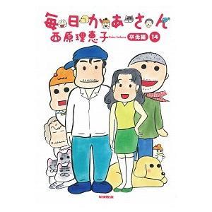 毎日かあさん14 卒母編 西原 理恵子 B:良好 F0310B|souiku-jp