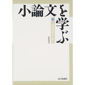 小論文を学ぶ―知の構築のために 長尾 達也 C:並 G0120B souiku-jp