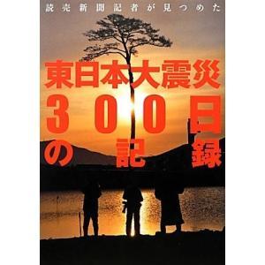 読売新聞記者が見つめた東日本大震災300日の記録 読売新聞社 B:良好 A0920B|souiku-jp