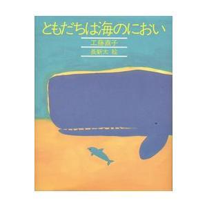 ともだちは海のにおい  工藤 直子 B:良好 G0870B|souiku-jp