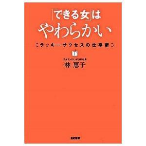 「できる女」はやわらかい―ラッキーサクセスの仕事術 林 恵子 B:良好 E0670B|souiku-jp