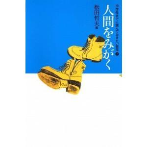 7人間をみがく 松田 哲夫 A:綺麗 F0570B|souiku-jp