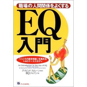 職場の人間関係をよくするEQ入門―「こころの総合知能」を高める14のケーススタディ EQジャパン C:並 F0360B|souiku-jp