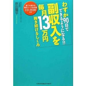 わずか90日でできるようになる!!副収入を毎月13万円稼ぎ続 原田 陽平 B:良好 G0340B|souiku-jp
