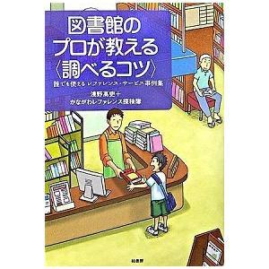 図書館のプロが教える調べるコツ―誰でも使えるレファレンス・サービス事例集  浅野 高史 B:良好 G0240B souiku-jp