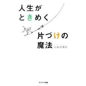 人生がときめく片づけの魔法 近藤麻理恵 B:良好 F0540B|souiku-jp