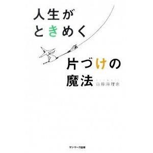 人生がときめく片づけの魔法 近藤麻理恵 C:並 G0280B|souiku-jp