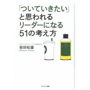 「ついていきたい」と思われるリーダーになる51の考え方 岩田 松雄 A:綺麗 E0820B|souiku-jp