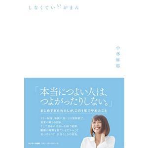 しなくていいがまん 小林麻耶 A:綺麗 F0560B souiku-jp