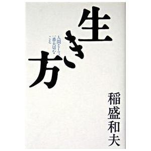 生き方 稲盛和夫 B:良好 F0330B|souiku-jp