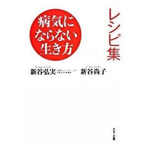 病気にならない生き方レシピ集 新谷 尚子 B:良好 D0880B|souiku-jp