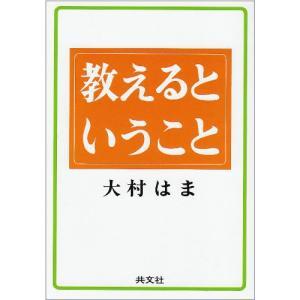 教えるということ 大村 はま B:良好 G1240B|souiku-jp
