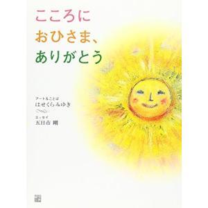 こころにおひさま、ありがとう  はせくら みゆき B:良好 G0860B|souiku-jp