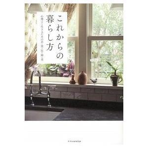 これからの暮らし方 門倉多仁亜 B:良好 F0660B|souiku-jp